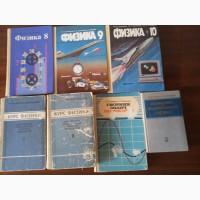 Книги учбово-пізнавальні СРСР