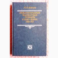 Алёхин А. А. Международные шахматные турниры в Нью-Йорке. 1924 -1927