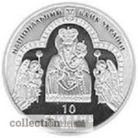 Срібна монета НБУ Марійський духовний центр - Зарваниця