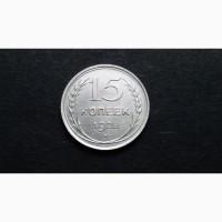 15 коп 1928г. серебро