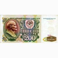 200 рублей 1991 год