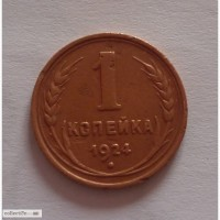 1 коп 1924 год