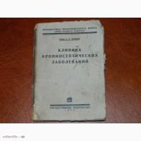 Клиники хрониосептических заболеваний 1928 тираж 3000