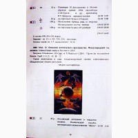 Каталог почтовых марок Российской Федерации 1992г. Составитель А.Колосов