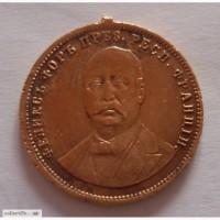 Медаль медь Феликс и Николай