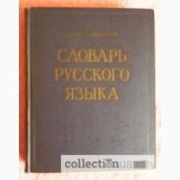 Ожегов С.И. Словарь русского языка. 53 000 слов. 1970г