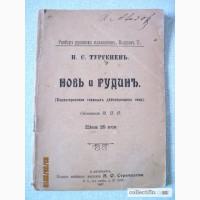 Тургенев И.С. Новь и Рудин. (Характеристики главных действующих лиц) 1907г