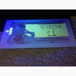 Банкнота 1 купон 1991 г 2 тип