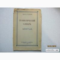 Дурново Н.Н. Грамматический словарь 1924г 1-е изд