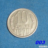СССР 10 копеек, 1970