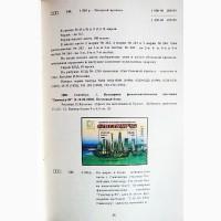 Каталог почтовых марок Российской Федерации 1995г. Составитель А.Колосов