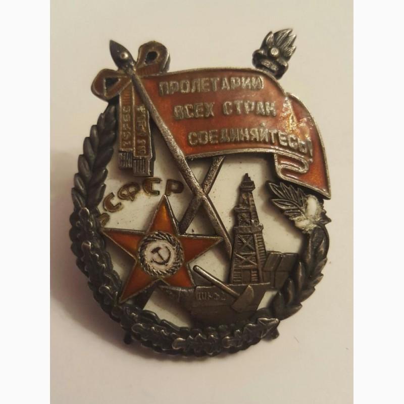 Фото 18. Куплю ордена, знаки, жетоны, медали