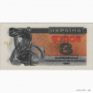 Банкнота 3 купона 1991 г 2 тип