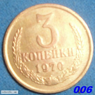 СССР 3 копейки, 1970