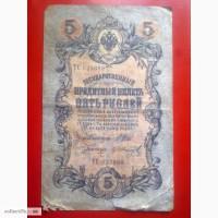 Продам 5 рублей 1909 года