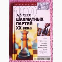 100 ярких шахматных партий XX века. Составитель: В. Пак