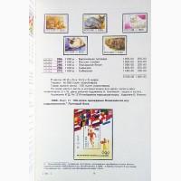 Каталог почтовых марок Российской Федерации 1996г. Составитель А.Колосов