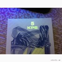 Банкнота 5 купонов 1991 г 2 тип