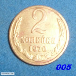 СССР 2 копейки, 1970