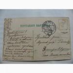 Коллекционная открытка 1913 год, Есентуки