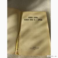 Уникальное издание об Украинских националистах 1979 года СССР