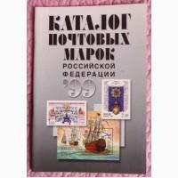 Каталог почтовых марок Российской Федерации 1999 Составитель А.Колосов