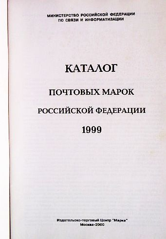 Фото 2. Каталог почтовых марок Российской Федерации 1999 Составитель А.Колосов