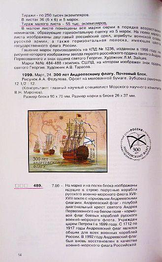 Фото 3. Каталог почтовых марок Российской Федерации 1999 Составитель А.Колосов