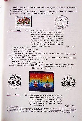 Фото 4. Каталог почтовых марок Российской Федерации 1999 Составитель А.Колосов