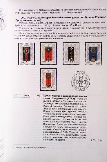 Фото 5. Каталог почтовых марок Российской Федерации 1999 Составитель А.Колосов