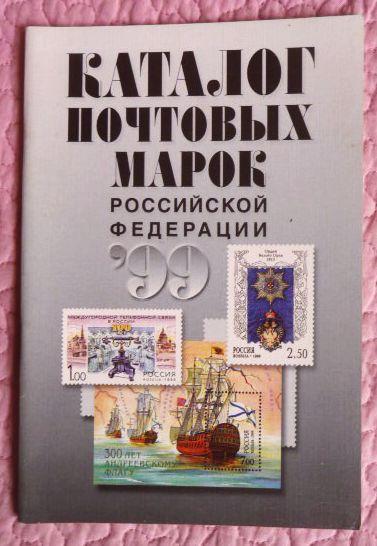 Фото 6. Каталог почтовых марок Российской Федерации 1999 Составитель А.Колосов