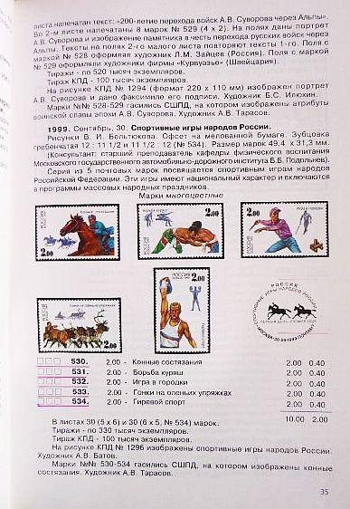 Фото 7. Каталог почтовых марок Российской Федерации 1999 Составитель А.Колосов