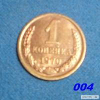СССР 1 копейка, 1970