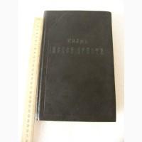 Жизнь Иисуса Христа, Фаррар 1887 г. изд. Тузова