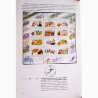 Каталог почтовых марок Российской Федерации 2000г. Составитель А.Колосов