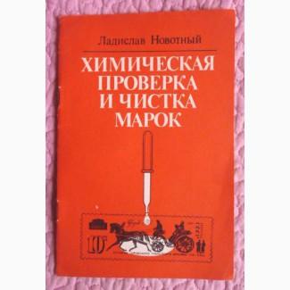 Химическая проверка и чистка марок. Л.Новотный