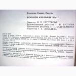 Пикуль В. Реквием каравану PQ-17. Документальная трагедия. 1987