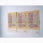 Банкноты СССР 1961 и 1991 г.г