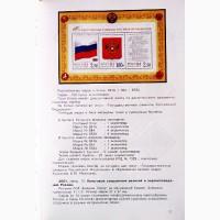 Каталог почтовых марок Российской Федерации 2001г. Составитель А.Колосов