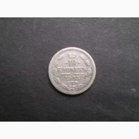10 коп 1903г. СПБ А.Р. серебро