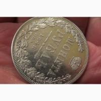 Рубль 1848
