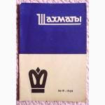 Шахматы. Журнал. 19. 1969г