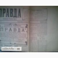 Газета Правда - копия первого номера газеты 22 апреля (5 мая) 1912 год