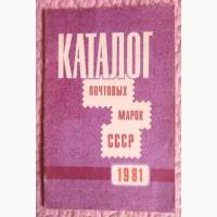 Каталог почтовых марок СССР 1981г. Составитель М.Спивак