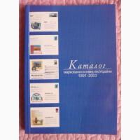 Каталог маркованих конвертів України 1991-2003. Укладач: М.Середа