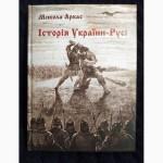 Iсторiя Украiни-Русi Микола Аркас. 1912р. Репринт