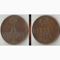 Продаю, 1 Копейка, 1854 года, Редкая