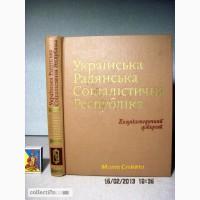 УРСР Енциклопедичний довІдник. УРЕ 1986 Українська Радянська Соціалістична Республіка