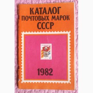 Каталог почтовых марок СССР 1982г. Составитель М.Спивак