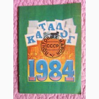 Каталог почтовых марок СССР 1984г. Составитель М.Спивак